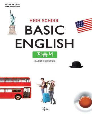 HIGH SCHOOL BASIC ENGLISH 자습서(이찬승_2009개정)