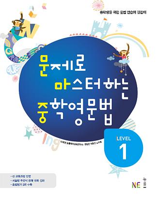 문제로 마스터하는 중학영문법 LEVEL 1 (2014 개정)