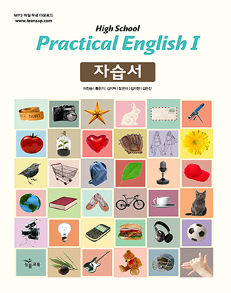High School Practical English Ⅰ 자습서(이찬승_2009개정)