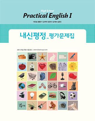 High School Practical English I 내신평정 평가문제집 (이찬승_2009개정)