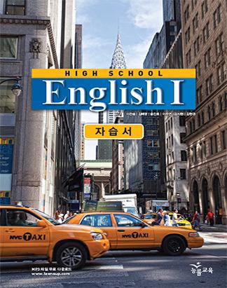 HIGH SCHOOL ENGLISH I 자습서(이찬승_2009개정)