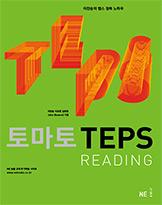 토마토 TEPS READING 교재 이미지 소형