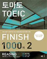토마토 TOEIC FINISH 1000제 2 READING 교재 이미지 소형