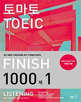 토마토 TOEIC FINISH 1000제 LISTENING 교재 이미지 소형