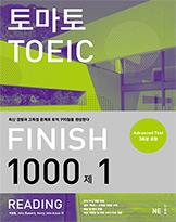 토마토 TOEIC FINISH 1000제 READING 교재 이미지 소형
