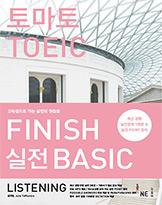 토마토 TOEIC FINISH 실전 BASIC LISTENING 교재 이미지 소형