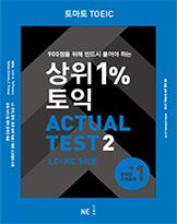 토마토 TOEIC 상위1%토익 Actual Test 2 교재 이미지 소형