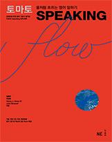 토마토 SPEAKING FLOW 교재 이미지 소형