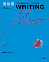 토마토 WRITING FLOW 교재 이미지 소형