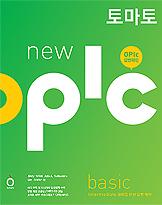 토마토 OPIc basic 교재 이미지 소형
