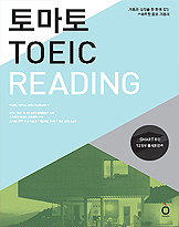 토마토 TOEIC READING 교재 이미지 소형
