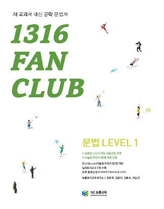 1316 팬클럽 문법 Level 1 [2014 개정]