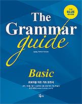 The Grammar Guide 교재 이미지 소형