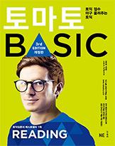 토마토 BASIC READING(전면개정판)