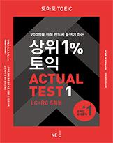 토마토 TOEIC 상위1%토익 Actual Test